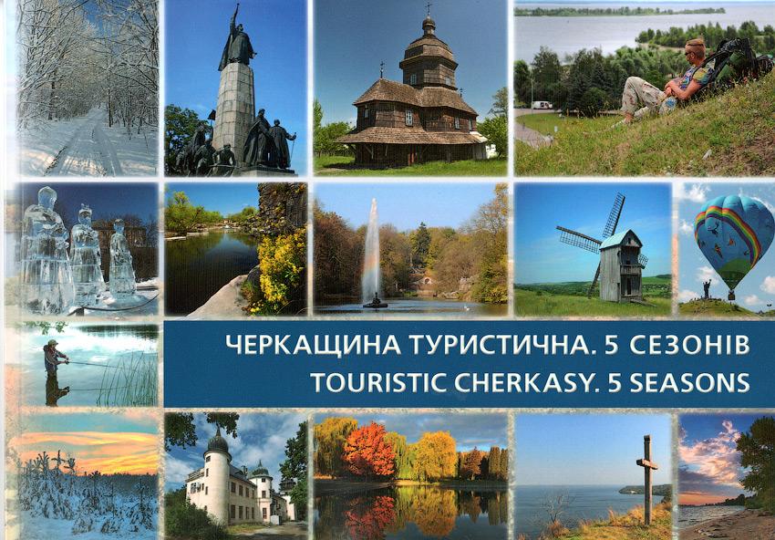 """<div class=""""wekend_msg"""">weekend</div> Туристичний сезон у Черкасах відкриватимуть 18 травня"""
