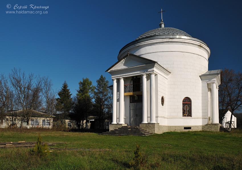 Церква-ротонда Олександри